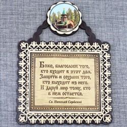 """Молитва (смола) """"Св.Н.С.""""  """"Храм во имя Св. Царственных Страстотерпцев"""""""