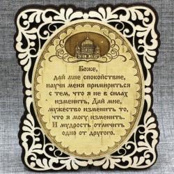 """Молитва """"Научение"""" Золотые купола"""