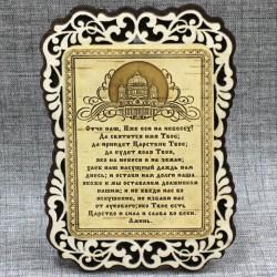 """Молитва """"Отче наш"""" Золотые купола"""