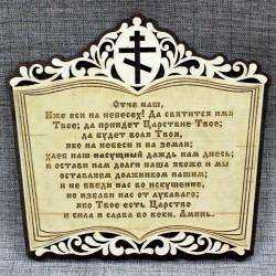 """Молитва """"Отче наш"""" крест (книга)"""