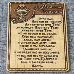 """Молитва """"Отче наш"""""""