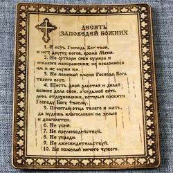 """Молитва """"Десять заповедей"""""""