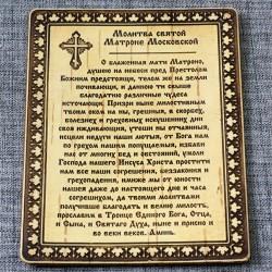 """Молитва """"Св.Блаженной Матроне"""""""