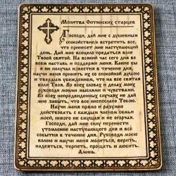 """Молитва """"Оптинских старцев"""""""