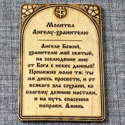 "Молитва ""Ангелу-хранителю"""