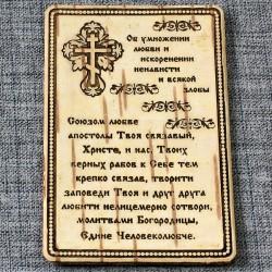 "Молитва ""Об умножении любви"""