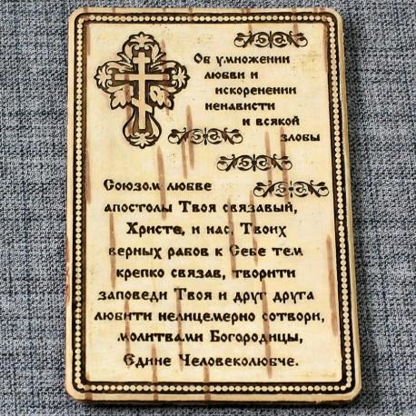 Икона Молитва об умножении любви и искоренении