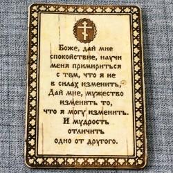 """Молитва """"Научение"""""""