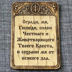 """Молитва """"Огради, мя, Господи..."""""""