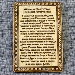 "Молитва ""Николаю Чудотворцу"""