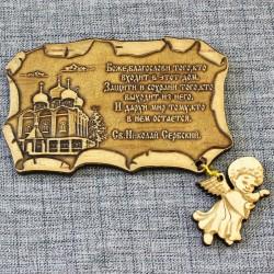 """Магнитное укр.свиток с ангелом """"Церковь"""""""