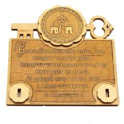 """Ключница (2) с молитвой """"Св Н С """" Золотые ворота"""