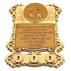 """Ключница бол (3) с молитвой """"Св Н С """" Золотые ворота"""