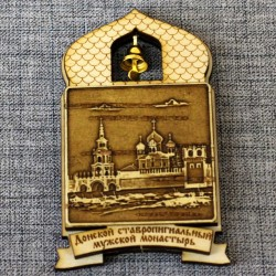 """Магнитное укр. купол """"Донской ставропигиальный мужской монастырь"""