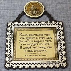 """Молитва """"Св.Н.С.""""  """"Богородице-Табынский женский монастырь на Св"""