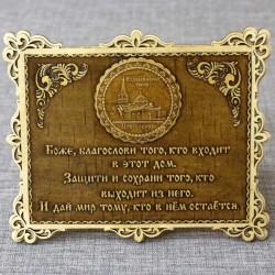 """Молитва """"Св.Н.С.""""Вознесенский собор"""
