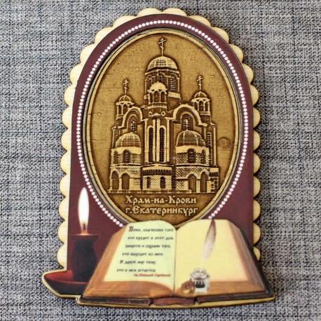 """Магнит из бересты книга-свеча """"Храм на Крови"""""""