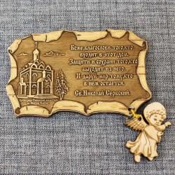 """Магнит из бересты свиток """"Богородице-Табынский женский монастырь на"""