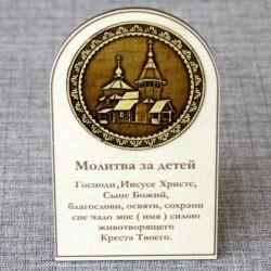 """Молитва """"За детей"""" Золотые купола России"""