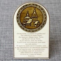 """Молитва """"Отче наш"""" Золотые купола России"""