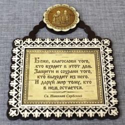 """Молитва """"Св.Н.С."""" """"Храм Свят.Василия"""""""