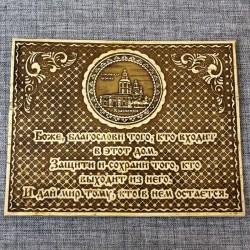 """Молитва """"Св.Н.С.""""""""Покровская церковь"""""""