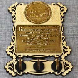 """Ключница бол. (3) с молитвой """"Св.Н.С."""" Рождественский собор"""
