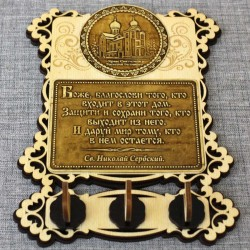 """Ключница бол. (3) с молитвой """"Св.Н.С."""" Храм Василия Великого"""
