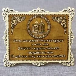 """Молитва """"Св.Н.С."""" Храм Святителя Василия"""