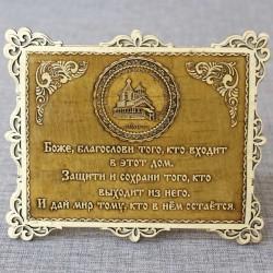 """Молитва """"Св.Н.С."""" Храм Всех Святых"""""""