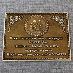 """Молитва """"Св.Н.С.""""Храм Святителя Василия"""""""