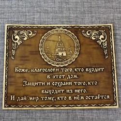 """Молитва """"Св.Н.С.""""""""Серафимо-Алексеевская церковь"""""""