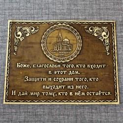 """Молитва """"Св.Н.С.""""""""Никольский Казачий собор"""""""