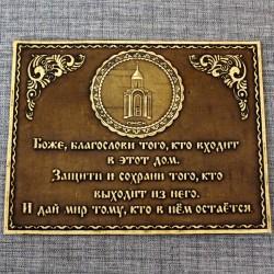 """Молитва """"Св.Н.С.""""""""Часовня"""""""