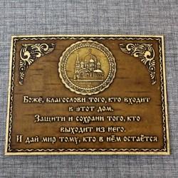 """Молитва """"Св.Н.С.""""""""Успенский собор"""""""