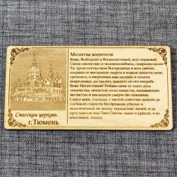 """Молитва водителя """"Спасская церковь"""""""