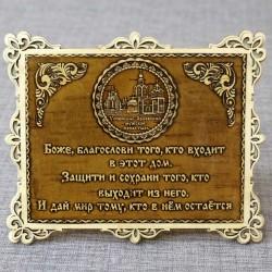 """Молитва """"Св.Н.С.""""Успенский Орловский мужской монастырь"""