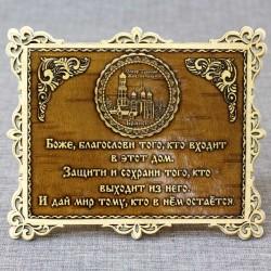 """Молитва """"Св.Н.С.""""Собор Троицы Живоначальной"""""""