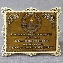 """Молитва """"Св.Н.С.""""Свято-Успенский мужской монастырь"""""""