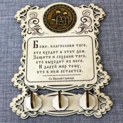 """Ключница бол. (3) с молитвой """"Св.Н.С.""""Успенский собор"""