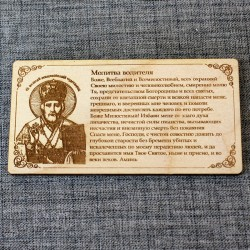 Молитва водителя с иконой Николая Чудотворца