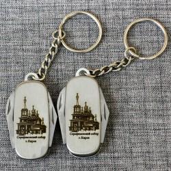 """Брелок-ножик прям. """"Свято-Серафимовский собор"""""""