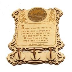 """Ключница бол (3) с молитвой """"Св Н С"""" Кирило-Белозерский мон-рь"""