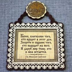 """Молитва """"Св.Н.С.""""Свято-Успенская Флорищева пустынь"""""""