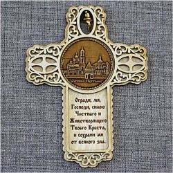 """Магнит из бересты крест с молитвой """"Огради""""Монастырь"""""""