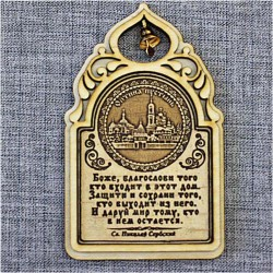 """Магнит из бересты арка с колокольчиком с молитвой """"Св.Н.С.""""Монастырь"""""""