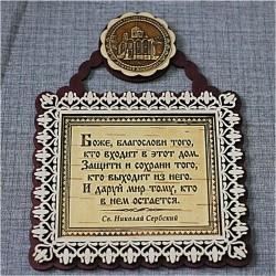 """Молитва """"Св.Н.С.""""Задонский Рождество-Богородицкий монастырь"""""""