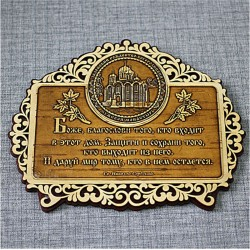 """Молитва резная на ножках""""Св.Н.С.""""Задонский Рождество-Богородицкий монастырь"""""""