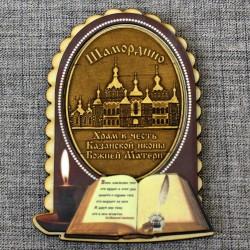"""Магнит из бересты книга-свеча """"Храм в ч. иконы БМ """"Утоли моя печали"""