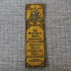 """Закладка """"Молитва-научение"""" Св-Михайловский собор"""